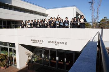 武蔵野音楽大学附属高等学校