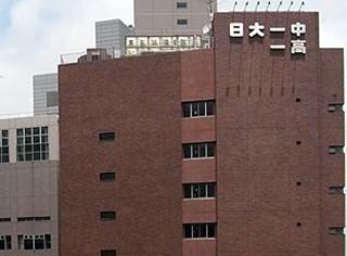 日本大学第一高等学校 | 高校受...